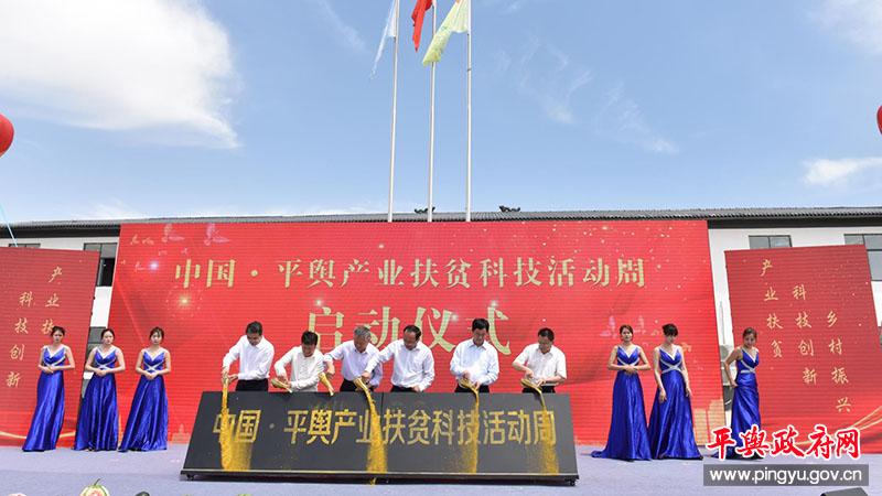 2019中国· 平舆西瓜科技节暨产业扶贫科技活动周开幕