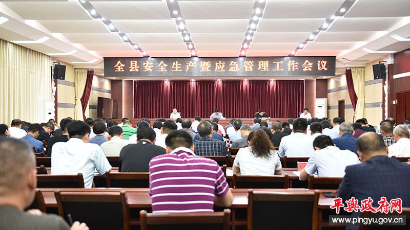 平舆县安全生产暨应急管理工作会议召开