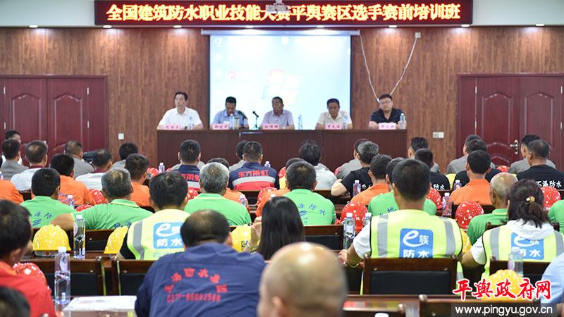 全國建筑防水職業技能大賽平輿賽區選手賽前培訓班舉行
