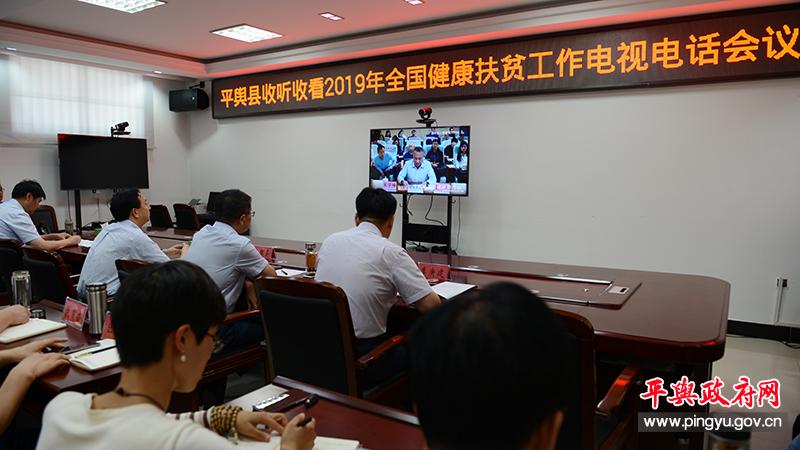 平輿縣在2019年全國健康扶貧工作電視電話會議上作交流發言