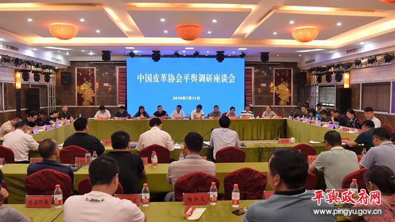 中國皮革協會平輿調研座談會召開