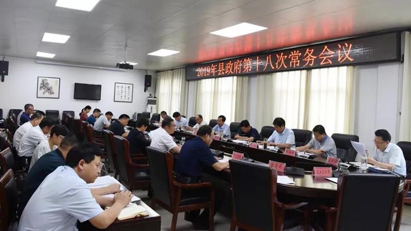 2019年平輿縣政府第十八次常務會議召開