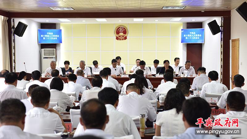平輿縣第十四屆人大常委會第二十三次會議召開