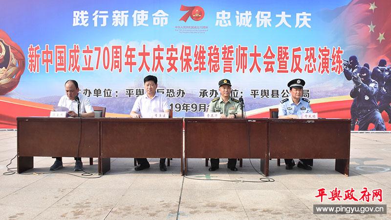 平舆县庆祝新中国成立70周年大庆安保维稳誓师大会暨反恐演练举行
