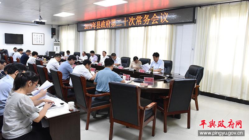 2019年平舆县政府第二十次常务会议召开