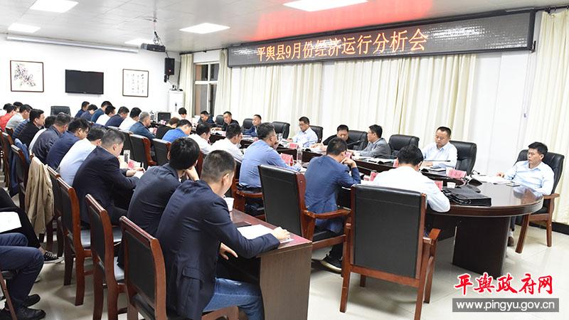 平舆县9月份经济运行分析会召开