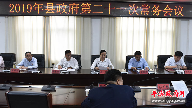 2019年平舆县政府第二十一次常务会议召开