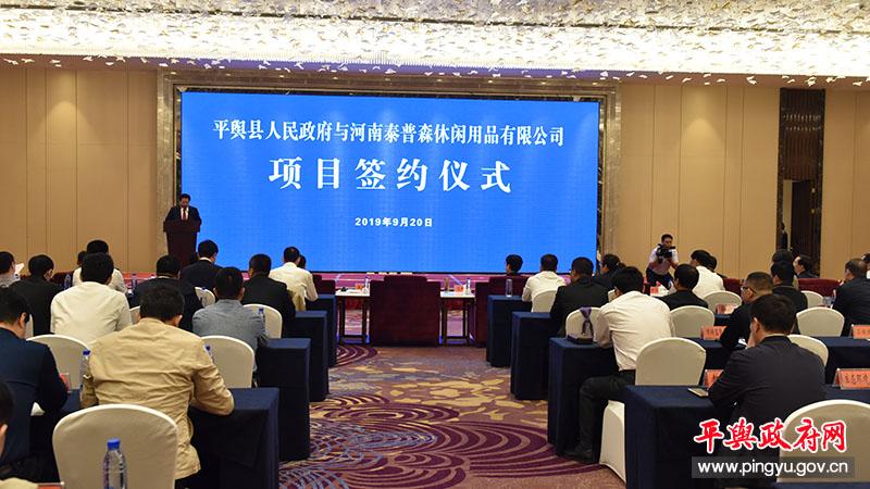 平舆县人民政府与河南泰普森休闲用品有限公司举行项目签约仪式