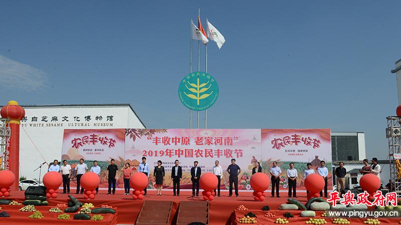 """2019年""""丰收中原 老家河南""""中国农民丰收节在平舆县启动"""