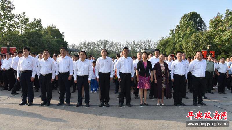 平舆县举行庆祝中华人民共和国成立70周年升国旗仪式