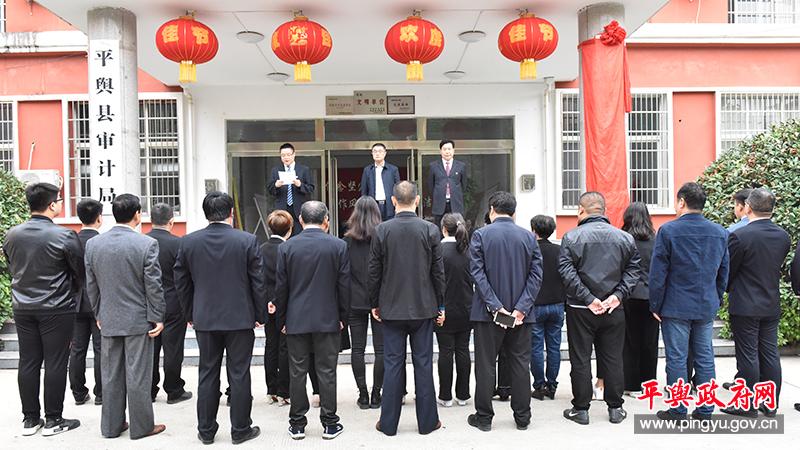 中共平舆县委审计委员会办公室挂牌成立