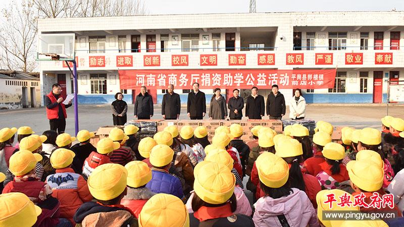 省商务厅党组成员、驻厅纪检组组长吕青一行到平舆县开展捐资助学公益活动