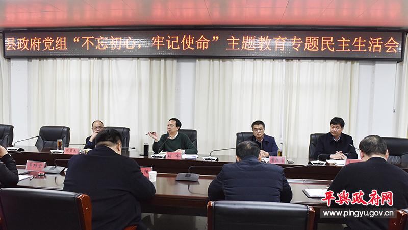 """平舆县政府党组召开""""不忘初心、牢记使命""""主题教育专题民主生活会"""