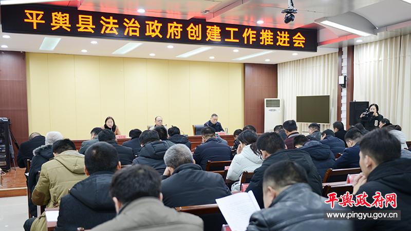 平舆县法治政府创建工作推进会召开