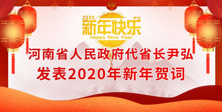 河南省人民政府代省长尹弘发表2020年新年贺词