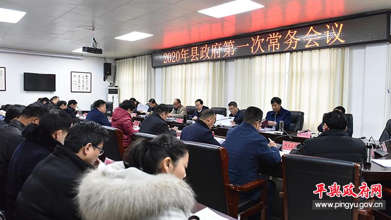 2020年平舆县政府第一次常务会议召开