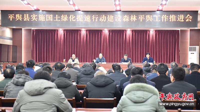 平舆县实施国土绿化提速行动建设森林平舆工作推进会召开