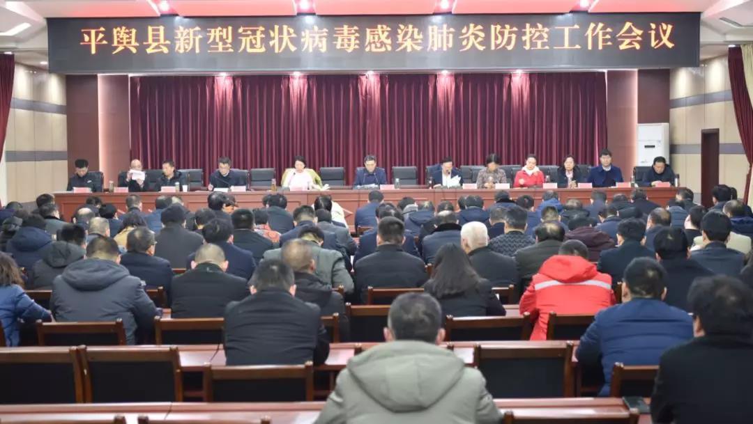 平舆县新型冠状病毒感染的肺炎疫情防控工作会议召开