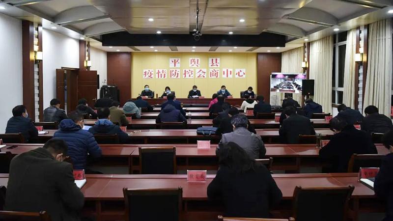 平舆县统筹推进新冠肺炎疫情防控和经济社会发展工作电视电话会议召开