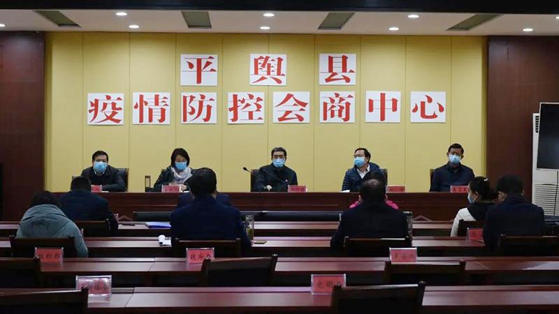 平舆县疫情防控应急指挥部会商会议召开