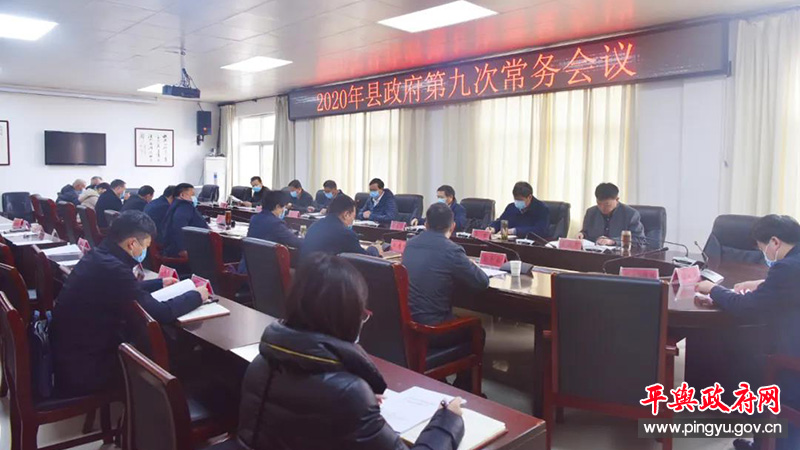 平舆县政府第九次常务会议召开