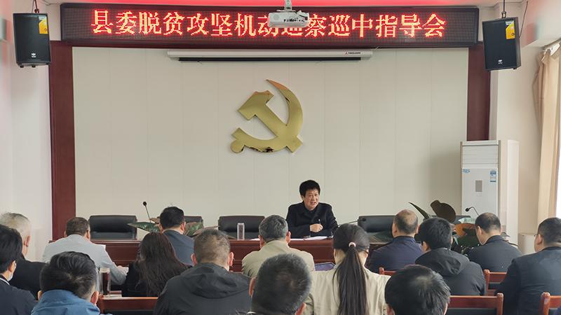 平舆县全力推动十二届县委脱贫攻坚机动巡察工作顺利开展