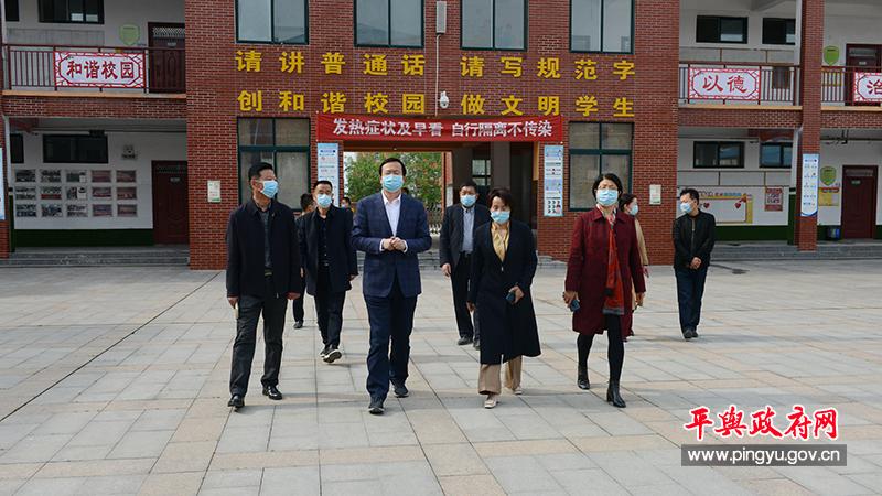 平舆县委副书记、县长赵峰检查指导小学开学复课工作