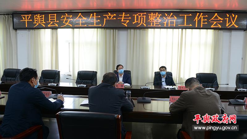 平舆县安全生产专项整治工作会议召开