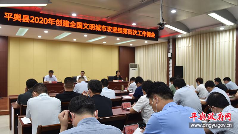 平舆县2020年创建全国文明城市攻坚组第四次工作例会召开