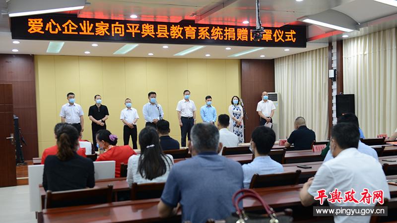 爱心企业家向平舆县教育系统捐赠口罩12万只
