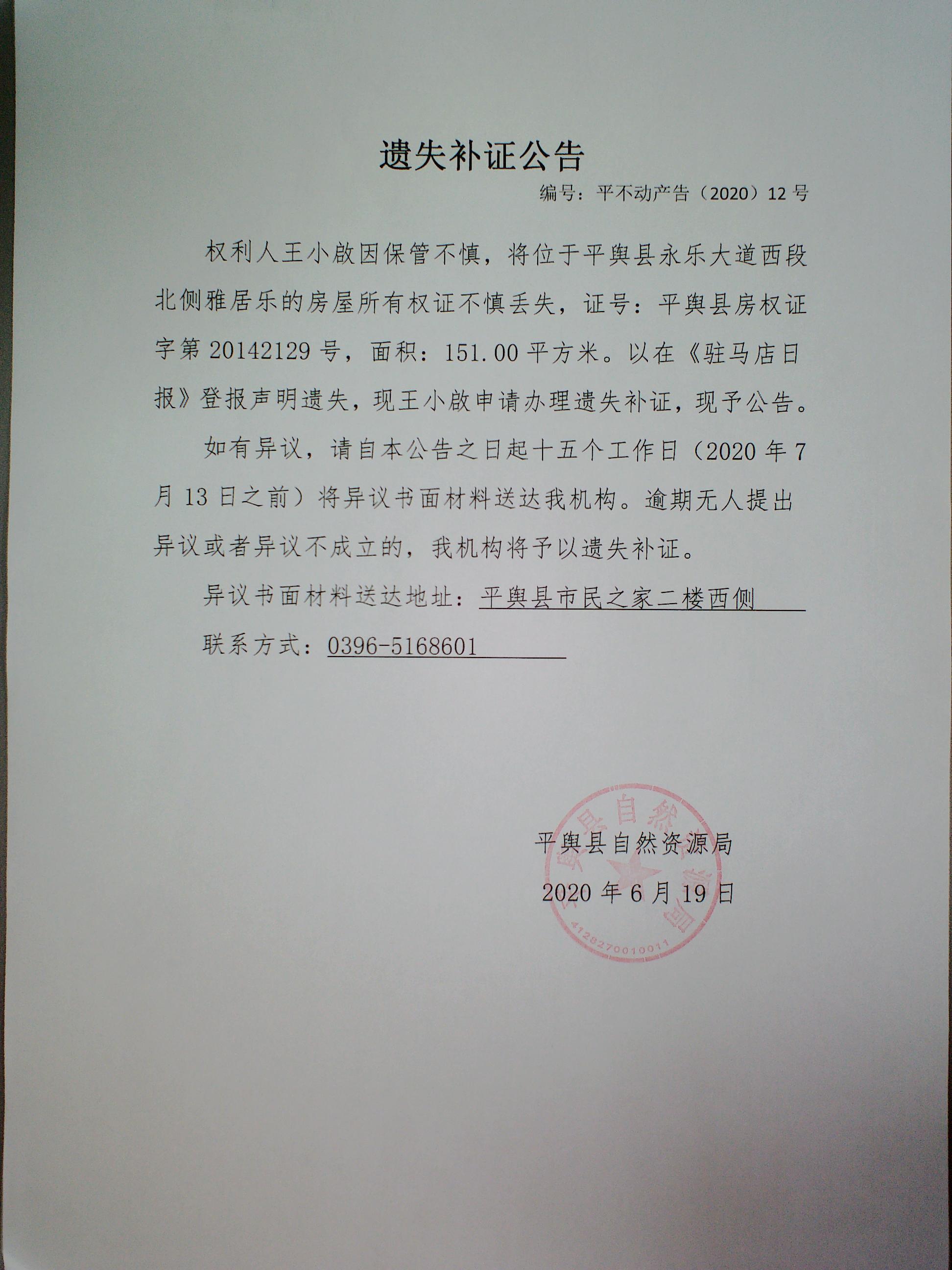 http://zyz.pingyu.gov.cn//5417dc3f9a05c212395f5e99/202006/2020062909151355_X6JgoPYW.jpg