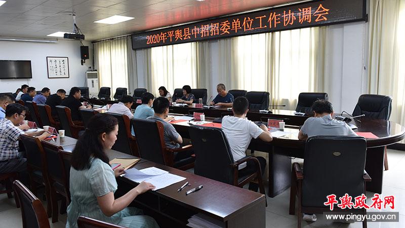 2020年平舆县中招招委单位工作协调会召开