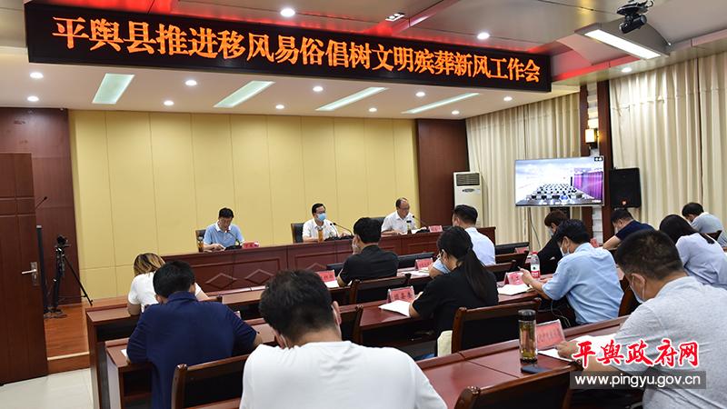 平舆县推进移风易俗倡树文明殡葬新风工作会议召开