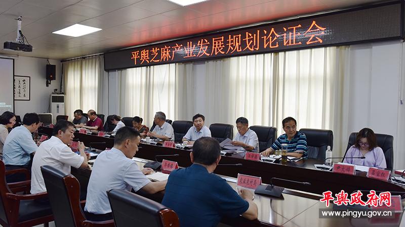 平舆芝麻产业发展规划论证会召开