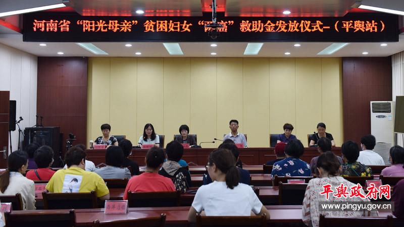 """平舆县举办河南省""""阳光母亲"""" 贫困妇女""""两癌""""救助金发放仪式"""