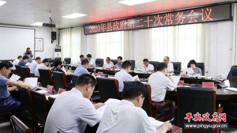 2020年平舆县政府第二十次常务会议召开