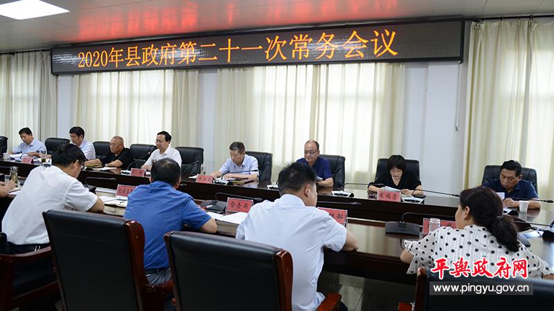 2020年平舆县政府第二十一次常务会议召开