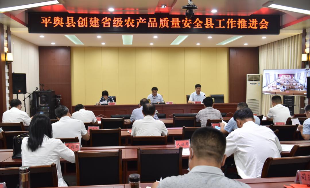 平舆县创建省级农产品质量安全县工作推进会召开