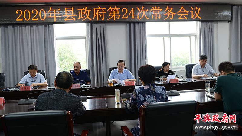 2020年平舆县政府第24次常务会议召开