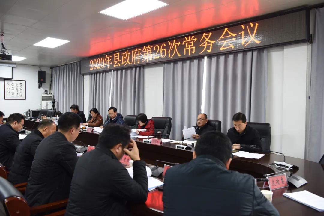 平舆县政府2020年第二十六次常务会议召开