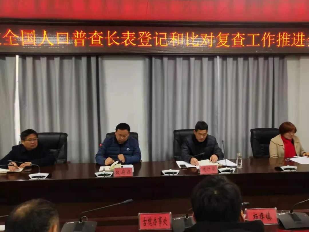 平舆县举行第七次全国人口普查长表登记和对比复查工作推进会