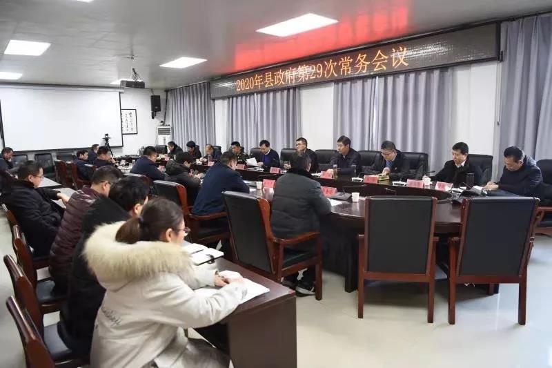 2020年平舆县政府第二十九次常务会议召开