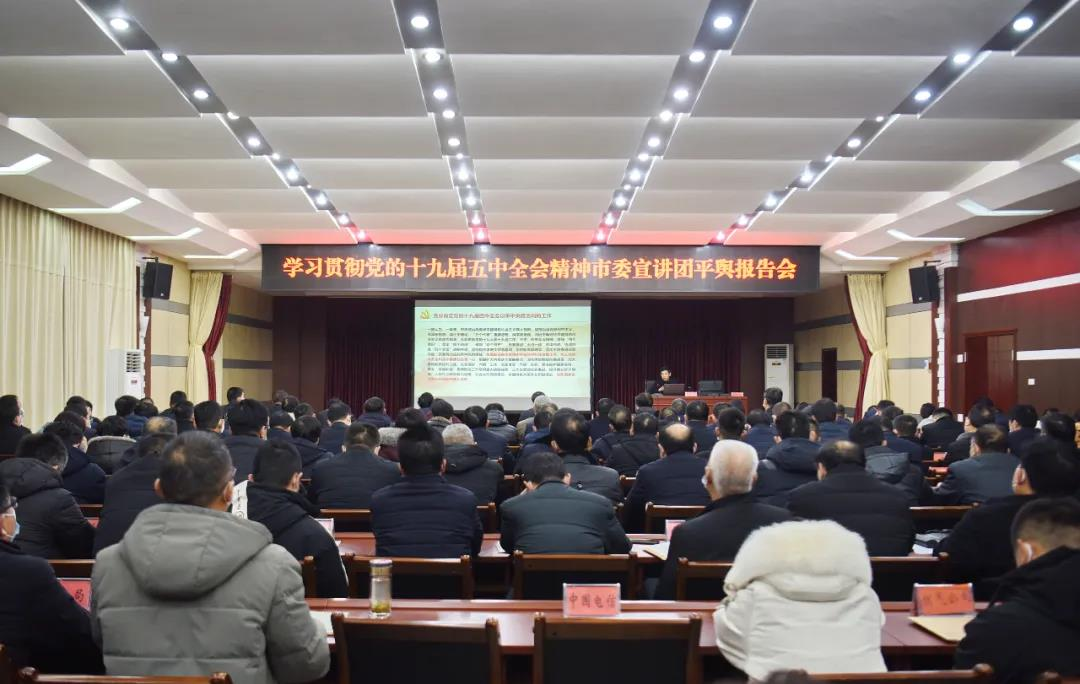 党的十九届五中全会精神市委宣讲团宣讲报告会在平舆县举行