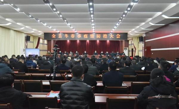 平舆县冬春季疫情防控大会召开