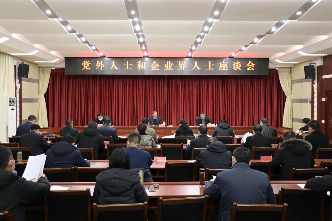 平舆县委书记张怀德主持召开党外人士和企业界人士座谈会