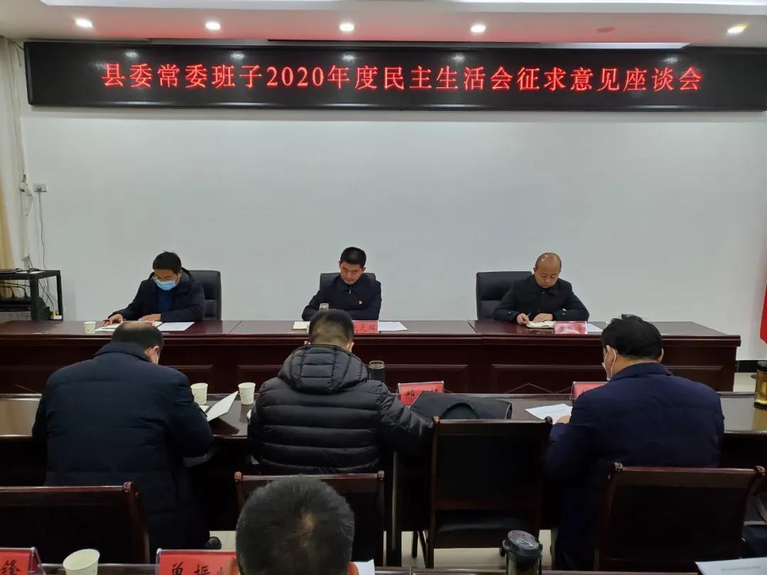 平舆县委常委班子2020年度民主生活会征求意见座谈会召开